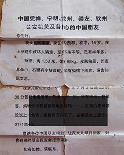 Đơn ông Thắng nhờ cô giáo tiếng Trungviết hộđể gửi các cơ quan Trung Quốc nhờtìm con. Ảnh: H.Hiền.