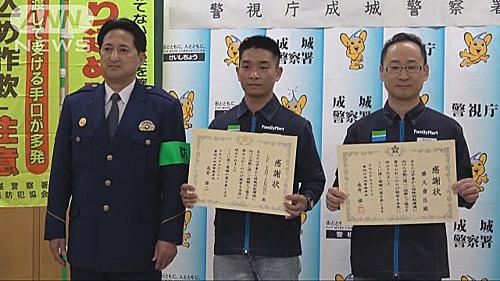 Du học sinh Việt được cảnh sát Nhật tặng bằng khen vì nhanh trí - ảnh 1