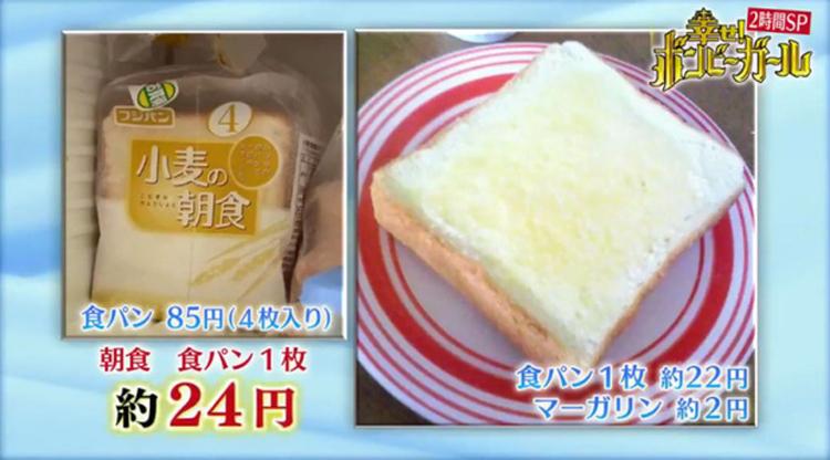Một lát bánh mì giá 154 yên (34.000 đồng) Saki hay ăn trong bữa trưa. Ảnh:Helino.