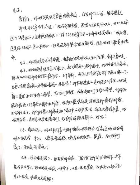 Bức thư bác sĩ Tào Hiểu Anh viết tay gửi con trai mình trước khi bước vào khu vực cách ly. Ảnh: The paper.